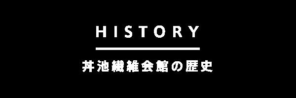 丼池繊維会館の歴史