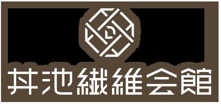 丼池繊維会館
