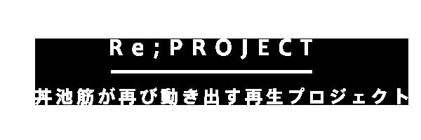 丼池筋が再び動き出す再生プロジェクト
